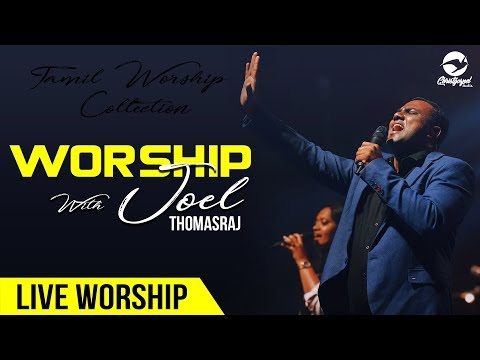 Praise And Worship [tamil] | Ps. Joel Thomasraj | Tamil Christian Songs | Christ Gospel Media