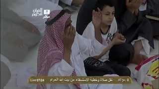 سعود الشريم - خطبة الاستسقاء - الحرم المكي - 8 ربيع الآخر 1434 - مؤثرة