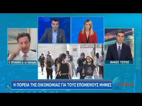 Θ.Σκυλακάκης Ο αν.Υπουργός οικονομίας στην ΕΡΤ    26/10/20   ΕΡΤ