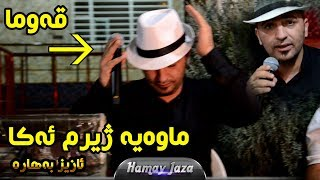 Download Lagu Aram Shaida 2017 ( Mawaia Zhirm Aka Mawaia Labirm aka + Aziz bahara ) Shakar Penjweny - Track - 5 Mp3