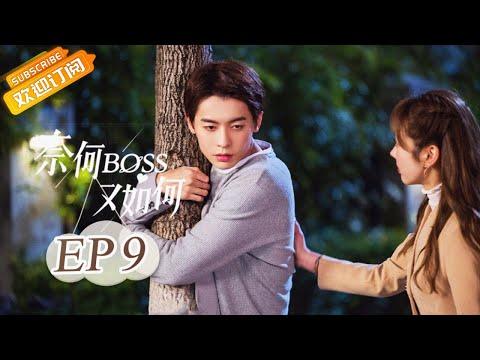 【ENG SUB】《奈何BOSS又如何》第9集 严Boss醉酒耍无赖 Well-Dominanted Love EP9【芒果TV青春剧场】