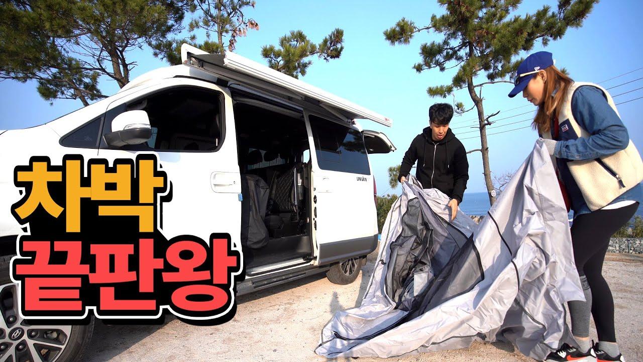 [도토리TV] 겨울차박캠핑 끝판왕 유니밴RT