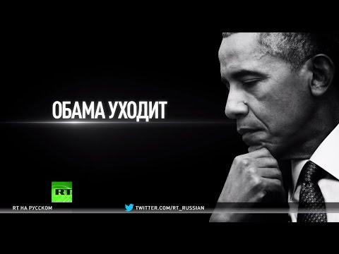 Войны по всему миру, кризис в экономике и в отношениях с РФ — что оставляет после себя Обама (видео)