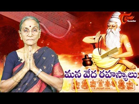 Secrets of Vedas (మన వేద రహస్యాలు) || Siddha Vidya || By Dr Anantha Lakshm