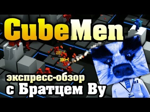 Экспресс-обзор Cubemen с Братцем Ву HD