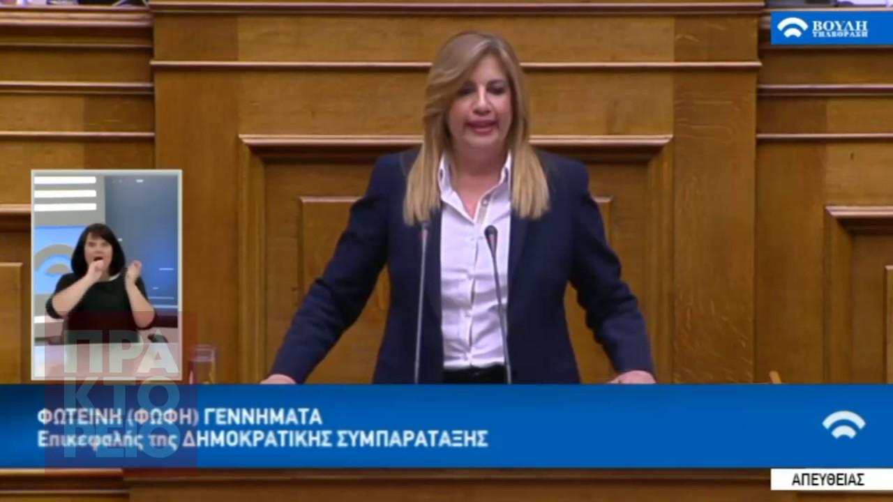 Ομιλία Φώφης Γεννημματά στη Βουλή