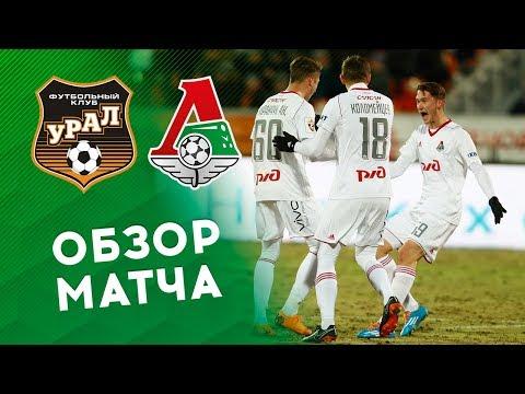 «Урал» - «Локомотив» - 0:2. Обзор матча