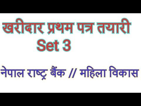 (kharidar 3rd set //खरीदार तयारी लोकसेवा आयोग ... 7 minutes, 25 seconds.)