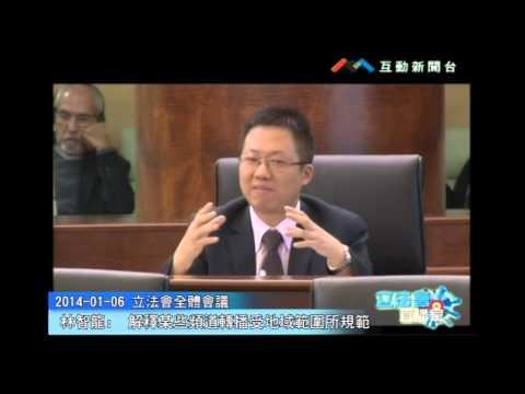 林智龍20140106解釋某些頻道轉播 ...