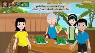 สื่อการเรียนการสอน กล้วยๆ - สื่อการสอน ภาษาไทย ป.6 ป.6 ภาษาไทย