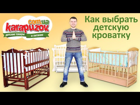 Кроватки для новорожденных. Как выбрать детскую кроватку.