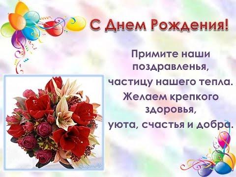 Поздравление с днём рождения своими словами учителю