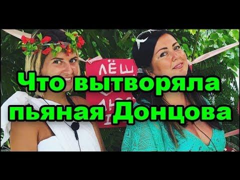 ДОМ 2 НОВОСТИ раньше эфира (24.08.2017) 24 августа 2017. - DomaVideo.Ru