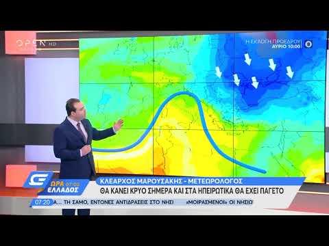 Video - Ισχυρός αντικυκλώνας σχηματίζεται στην Ευρώπη - Πώς θα επηρεαστεί η Ελλάδα