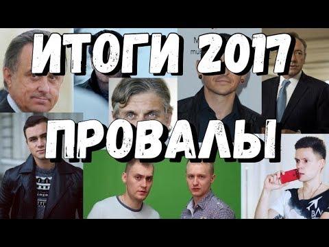 ИТОГИ 2017 - ГЛАВНЫЕ ПРОВАЛЫ ГОДА