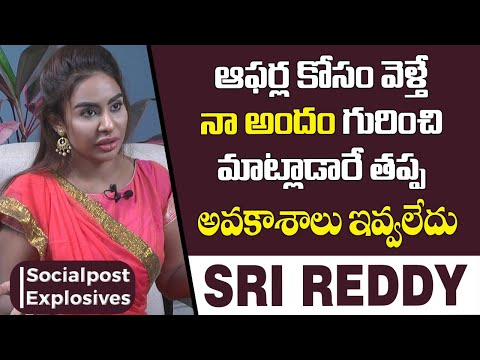 Video Actress Sri Reddy About Her Body Parts | Sri Reddy Exclusive Interview | Socialpost download in MP3, 3GP, MP4, WEBM, AVI, FLV January 2017