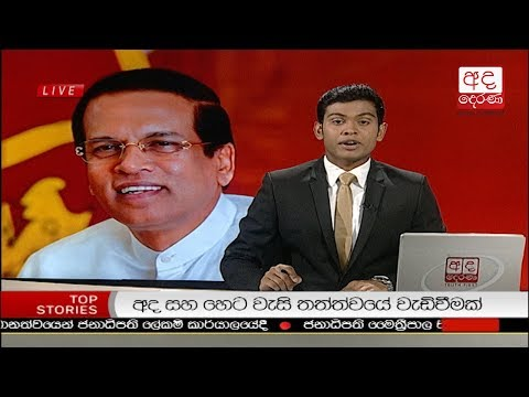 Ada Derana Late Night News Bulletin 10.00 pm - 2018.11.18