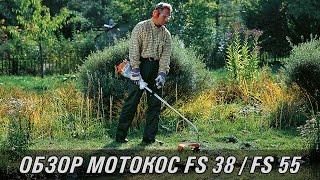 Бензокоса STIHL FS 55