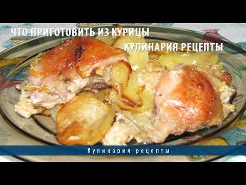 Что приготовить из курицы | Кулинария рецепты онлайн видео