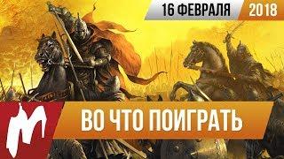 Во что поиграть на этой неделе — 16 февраля (Kingdom Come: Deliverance, Dynasty Warriors 9, Fe)