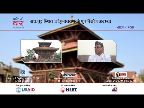 (BaliyoGhar TV Program ‪#Episode 104 | Reconstruction Of  Changu Narayan Tample - Duration: 25 minutes.)