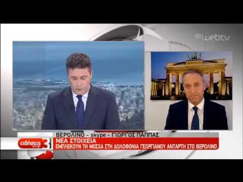 Διπλωματική κρίση μεταξύ Γερμανίας-Ρωσίας   04/12/2019   ΕΡΤ