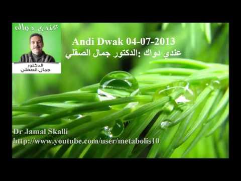 Dr Jamal Skali : Andi Dwak 04-07-2013 عندي دواك : الدكتور جمال الصقلي (видео)