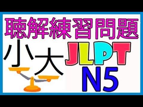 Frases cortas - Listening JLPT N5 - Chokai N5 - JLPT N5 escucha N5聴解