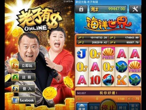 《老子有錢》手機遊戲玩法與攻略教學!