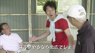 北海道北広島市に住みたくなる動画「ザギンでフーゴル。」