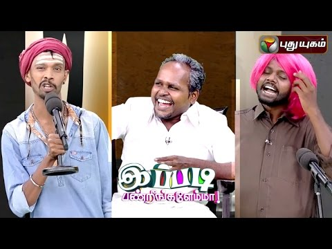 Ippadi Panreengale Ma | 07/08/2016 | Puthuyugam TV