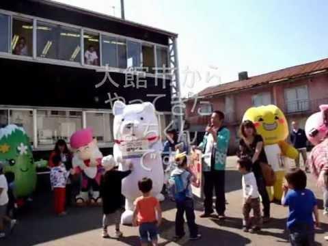 秋田内陸線のりものまつり「ゆるキャラ大集合イベント」