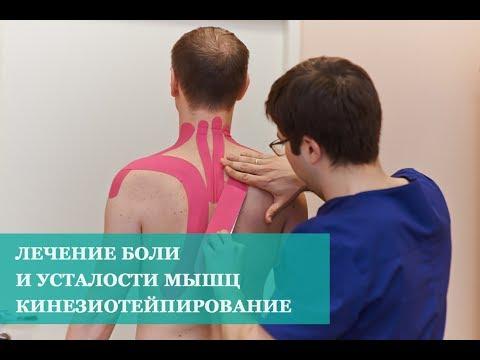 КОРЛ. Неврология (виды болевых синдромов), кинезиотйепирование
