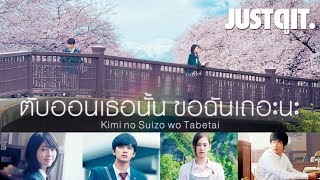 Nonton                                                                                                                       Kimi No Suizo Wo Tabetai   Just      It Film Subtitle Indonesia Streaming Movie Download