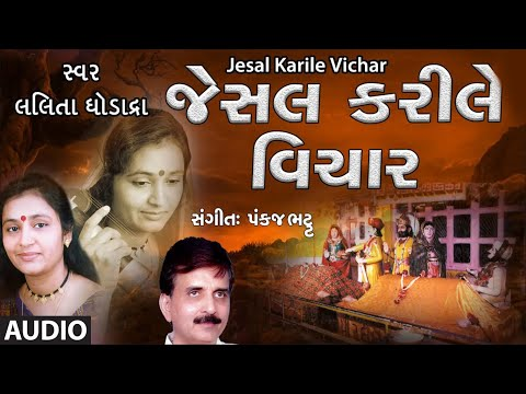 JESAL KARILE VICHAR (જેસલ કરીલે વિચાર) - LALITA GHODADRA || PANKAJ BHATT - TRADITIONAL