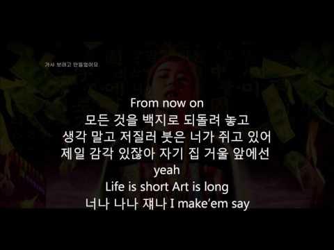 지코 (Zico) - Artist 가사 (видео)