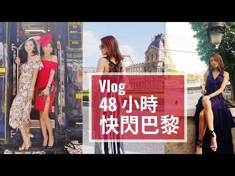 48小時快閃巴黎- 48 hours in Paris