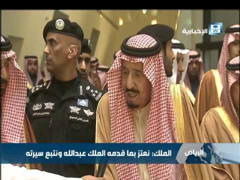 #فيديو :: #الملك_سلمان: كان عهد الملك عبدالله عهدا محمودا