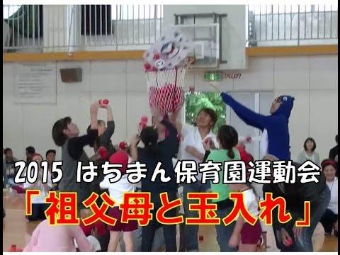 2015はちまん保育園(福井市)運動会、祖父母参加競技:玉入れ!新入園申請はお早めに!