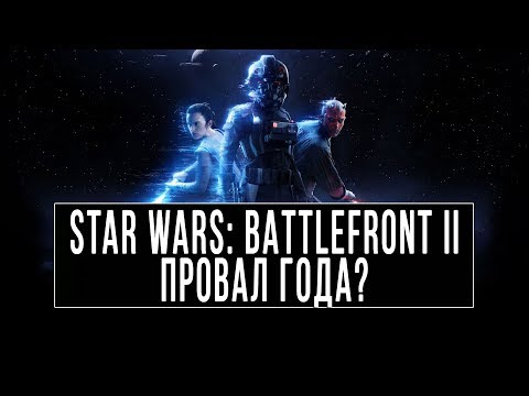 Star Wars: Battlefront II - ПРОВАЛ ГОДА?