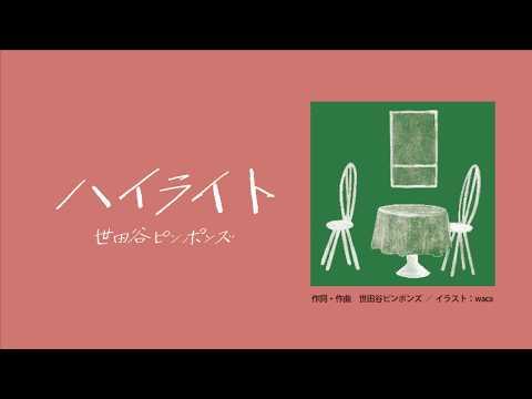 , title : '「ハイライト」世田谷ピンポンズ'