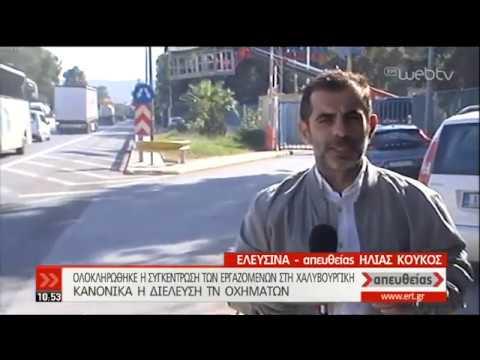Συγκέντρωση διαμαρτυρίας εργαζόμενων στην Χαλυβουργική | 09/10/2019 | ΕΡΤ