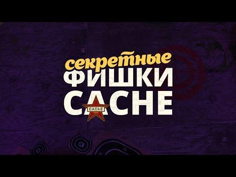 СЕКРЕТНЫЕ ФИШКИ на САСНЕ в СS:GО - DomaVideo.Ru