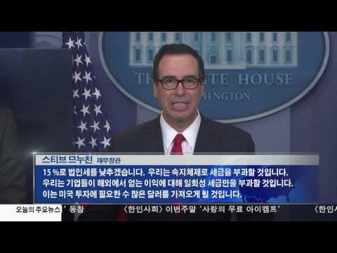 세제개혁안 발표...법인세 15% 4.26.17 KBS America News