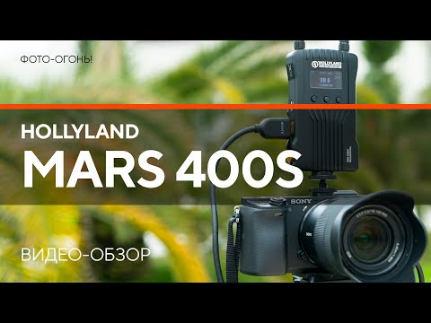 Mars 400S – система беспроводной передачи видео