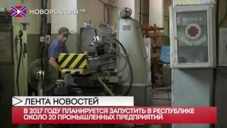 """Лента новостей на """"Новороссия ТВ"""" 5 января 2017 года"""
