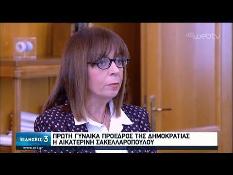 Πρώτη γυναίκα Πρόεδρος της Δημοκρατίας η Αικ. Σακελλαροπούλου | 22/01/2020 | ΕΡΤ