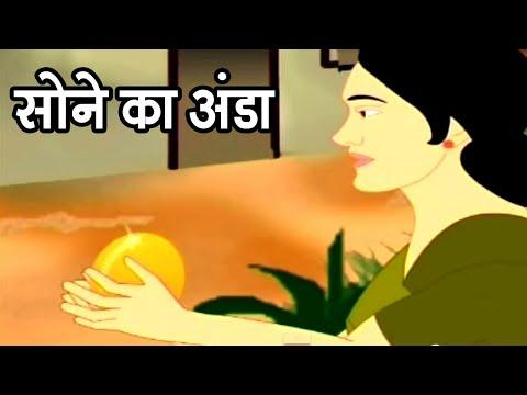 Video Sone Ka Anda - सोने का अंडा - Kids Hindi Animated Moral Story 16 download in MP3, 3GP, MP4, WEBM, AVI, FLV January 2017