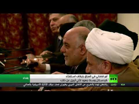 العرب اليوم - أمر قضائي في العراق بإيقاف استفتاء كردستان