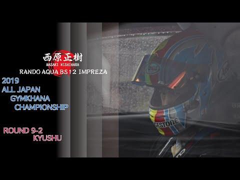 2019 JAF全日本ジムカーナ 第9戦 九州 西原正樹選手チャンピオン獲得